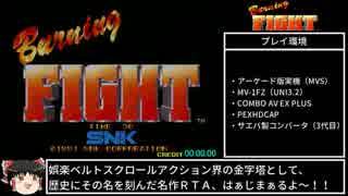 【ゆっくり】バーニングファイトRTA 17分1