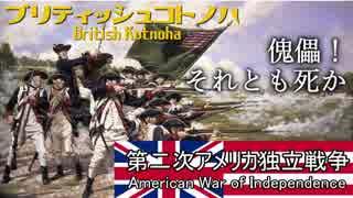 ブリティッシュコトノハ2~北米13植民地復活の姿~【HoI4】