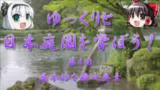 【ゆっくり解説】ゆっくりと日本庭園を学