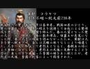 【三國志】美鈴がフランに教えるいにしえ武将紹介11 「黄歇」...