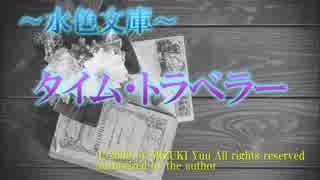 【朗読】水色文庫『タイム・トラベラー』
