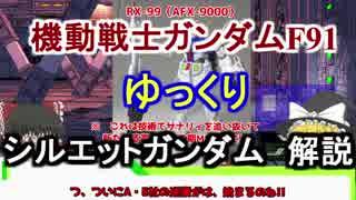 【ガンダムF91】シルエットガンダム 解説