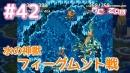 【聖剣伝説3】実況者もキャラも女だらけの聖剣伝説#42【あい...