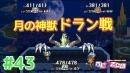 【聖剣伝説3】実況者もキャラも女だらけの聖剣伝説#43【あい...
