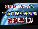 【機動戦士ガンダム】宇宙世紀年表解説 増