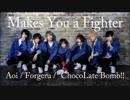 【あおいフォーゲルちょこぼ】Makes You a Fighter【踊ってみた】