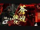 戦国大戦2をしつこく要求し続ける戦国大戦実況動画【part55】