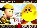 【幻想杯】64スマブラCPUトナメ実況【二回戦第四試合】