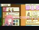 【メゾン・ド・魔王】琴葉姉妹は早く帰ってゲームがしたい。#15
