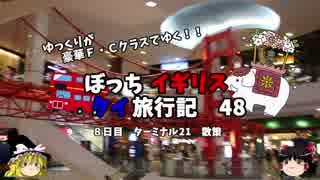【ゆっくり】イギリス・タイ旅行記 48 ターミナル21散策