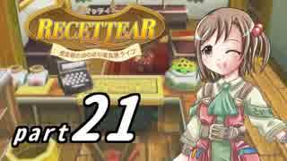 【ルセッティア】借金娘のほのぼの道具屋ライフ_21【ゆっくり実況】