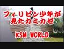 【KSM】フィリピン少年が見たカミカゼ 幼い心に刻まれた優しい日本人たち
