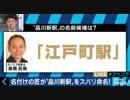 """JR""""品川新駅""""の名前公募スタート 6月30日まで 各専門家が駅名予想"""