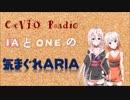 CeVIO Radio_IAとONEの[気まぐれARIA]_2018.06.06