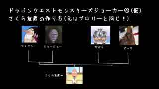 【トロルコング】 ドラゴンクエストモンス