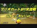 【マリオカート8DX交流戦】GzK vs Atelier【ぎぞく視点】