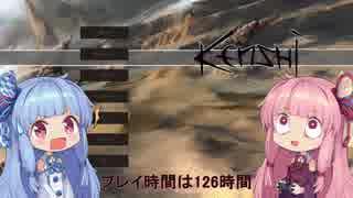 【Kenshi】早口姉妹のKenshiなんちゃって初見プレイSC part8【VOICEROID】