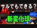 【ゆっくり実況】最弱投手でマイライフpart47【パワプロ2017】