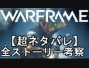 Warframe Sacrifice直前!【超ネタバレ】全ストーリー考察まとめ2018 by StallordD【字幕】