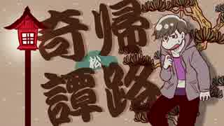 【おそ松さん】帰路松奇譚【手描き】