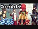 #055【ゼノブレイド2】ちょっと君と世界救ってくる【実況プレイ】