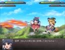 【実況】戦術とか下手な⑨が幻想少女大戦夢を実況プレイ 魔理沙編part30