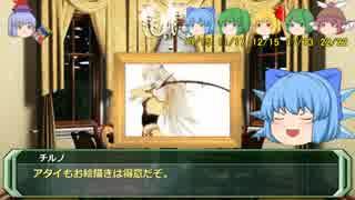 剣の国の魔法戦士チルノ6-1【ソード・ワー