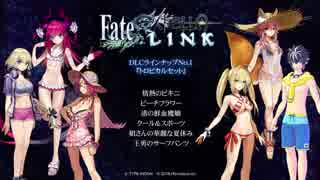 『Fate/EXTELLA LINK』DLCラインナップNo.1『トロピカルセット』衣装紹介動画