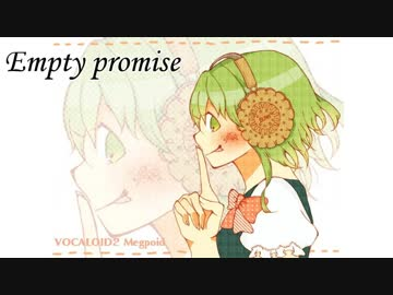 【Gumi/グミ English】Empty promise/偽の約束(オリジナル)