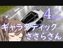 ギャラクティックささらさん4or Last【Empyrion】