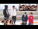 ケルベロス The Movie#05