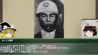 【ゆっくり解説】都道府県で紹介する日本の都市伝説 13-B「東京多摩地区離島」