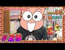 パチンコオリジナル必勝法 ドンキホーテ谷村のパチンコ攻略クリニックinDVD#29