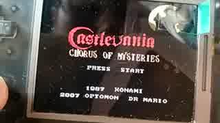 [呟き実況]「CASTLEVANIA CHORUS OF MYSTE