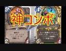 【Hearthstone】ハンター☆part92【実況】