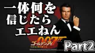 【4人実況】~好き(友達)だからこそ消し去りたい!~【007実況】Part2