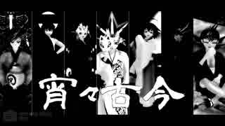 【遊戯王MMD】宵々古今【劇団VRA5DXAL】