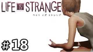 Life Is Strange 【実況】 #18