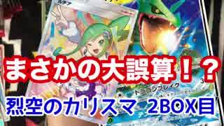 【ポケカ】烈空のカリスマをBOX開封する動