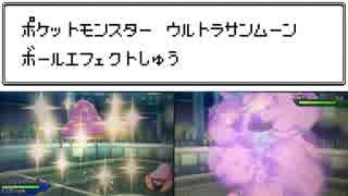 【ポケモンUSUM】ボールエフェクト集【オシャボ】