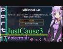 [jusut cause3]爆発物だらけの島に爆弾魔が挑むpart17[Voiceroid+ゆっくり実況]