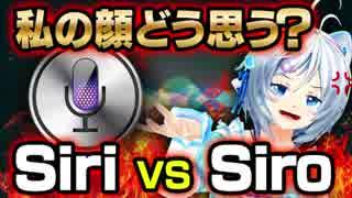 【Siri VS Siro】勝手にものまね王決定戦!Siriスゴい…
