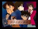 (o > o) 名探偵コナン 実況プレイPart1