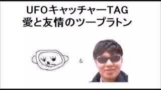 UFOキャッチャーTAG 愛と友情のツープラ