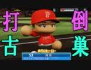 【パワプロ2018】最弱チームから日本一を目指すよpart16【ゆっくり実況】