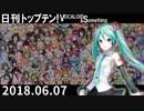 日刊トップテン!VOCALOID&something【日刊ぼかさん2018.06.07】