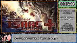 【RTA】The Binding of Isaac Afterbirth+ 1キャラ 7:14