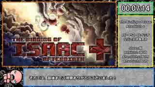 【RTA】The Binding of Isaac Afterbirth+