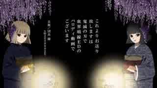 【手描き】鬼滅の刃で血界戦線EDパロ【未完成】