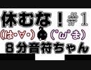【HKY】休むな!8分音符ちゃん【音量注意】